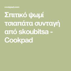 Σπιτικό ψωμί τσιαπάτα συνταγή από skoubitsa - Cookpad