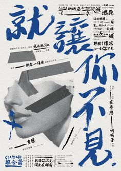 Experimental Chinese Typography – Taiwan Indie Music on Behance – Design Graphic Design Posters, Graphic Design Typography, Poster Designs, Chinese Posters, Chinese Typography, Fonts Chinese, Plakat Design, Magazine Mode, Typography Layout