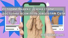 Истории Яндекс.Дзена стали доступны всем пользователям Сети