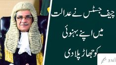 چیف جسٹس نے عدالت میں اپنے بہنوئی کو جھاڑ پلا دی Chief Justice, Pakistan News, News From Pakistan