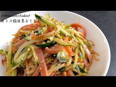 How to make Bean Sprouts Chinese Salad 男子大学生のオトコ飯 「もやしのシャキシャキ中華サラダ作ってみた」 - YouTube