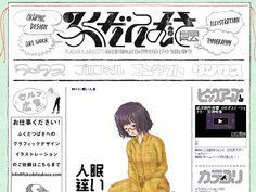 ふくだつばさドットコムのWebデザイン http://fukudatsubasa.com/