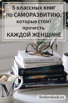 Education And Development, Personal Development Books, Self Development, Literature Books, Film Books, Good Books, Books To Read, My Books, Psychology Books