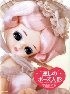 the lovely pose doll book by ayumi uyama