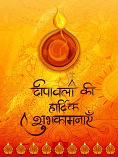 Illustration about Illustration of burning diya on Diwali Holiday background for light festival of India with message in Hindi meaning greetings for Happy Dipawali. Illustration of diya, colorful, decoration - 100961655
