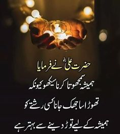 Inspirational Quotes In Urdu, Best Quotes In Urdu, Best Islamic Quotes, Poetry Quotes In Urdu, Muslim Love Quotes, Best Urdu Poetry Images, Beautiful Islamic Quotes, Love Poetry Urdu, Religious Quotes