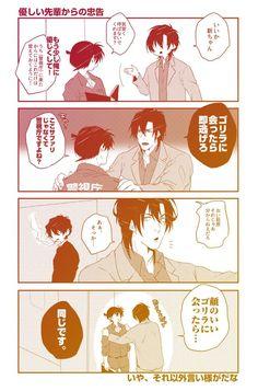 出国済の梟@西1サ42b (@fucxxn_python) さんの漫画 | 141作目 | ツイコミ(仮) Conan Comics, Case Closed, Kaito, Detective, Twitter Sign Up, Manga, Shit Happens, Anime, Manga Anime
