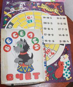 Весёлый счёт. Советские игры - http://samoe-vazhnoe.blogspot.ru/