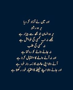 Best Quotes In Urdu, Poetry Quotes In Urdu, Urdu Poetry Romantic, Ali Quotes, Love Poetry Urdu, My Poetry, Urdu Quotes, Qoutes, Islamic Inspirational Quotes