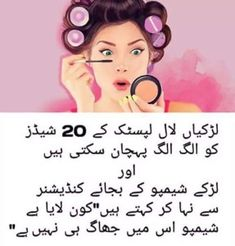 fun zoom meeting ideas with students Funny Quotes In Urdu, Best Friend Quotes Funny, Funny Attitude Quotes, Funny Girl Quotes, Jokes Quotes, Best Quotes, Life Quotes, Fun Quotes, Memes