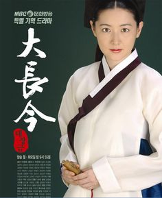 Dae Jang Geum - Jewel in the Palace, 대장금, (MBC ), 2003