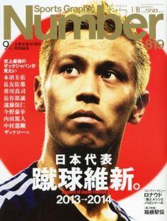 Sports Graphic Number (スポーツ・グラフィック ナンバー) 2013年 1/10号