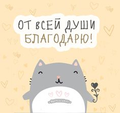 От всей души благодарю! Happy Wishes, Thanks Card, Master Class, Congratulations, Happy Birthday, Thankful, Mood, Motivation, Feelings