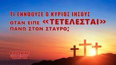«Κήρυκας Ευαγγελίου» Κλιπ 1 -Τι εννοούσε ο Κύριος Ιησούς όταν είπε «Τετέ... Jesus Cristo, Lord, 1, Movie Posters, Opera, Genere, Movies, Kingdom Of Heaven, Jesus Is
