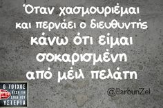 Funny Images With Quotes, Funny Greek Quotes, Quotes For Him, Funny Photos, Great Words, Wise Words, Favorite Quotes, Best Quotes, Speak Quotes