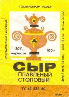 Soviet cheese label with samovar