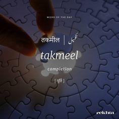 Aik tasveer ki takmeel ke hum do pehlu. Rang bharti hui tu, rang banata hua m ein. Urdu Words With Meaning, Urdu Love Words, Hindi Words, Unusual Words, Rare Words, Unique Words, Foreign Words, Foreign Languages, One Word Quotes