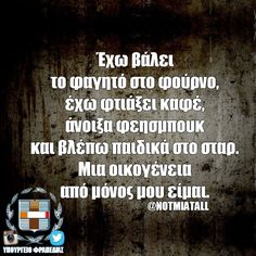 - Heyyy it s been an hour that i have ordered something to eat. - Oh the boy is on his way - To be an imigrant? Greek Memes, Funny Greek Quotes, Funny Picture Quotes, Funny Statuses, Clever Quotes, Magic Words, How To Be Likeable, Funny Stories, True Words