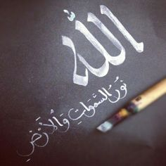 الله نور السموات والارض 《 Allah est la Lumière des cieux et de la terre. 》(An Noor v Arabic Calligraphy Art, Beautiful Calligraphy, Arabic Art, Arabic Words, Caligraphy, Penmanship, Quran Verses, Quran Quotes, Moslem