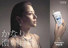 「長澤まさみ 広告」の画像検索結果