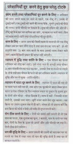 Indication Of Operation Of Stomach Palmistry Sanskrit Quotes, Sanskrit Mantra, Vedic Mantras, Hindu Mantras, Yoga Mantras, Tips For Happy Life, Astrology Hindi, Krishna Mantra, Chanakya Quotes
