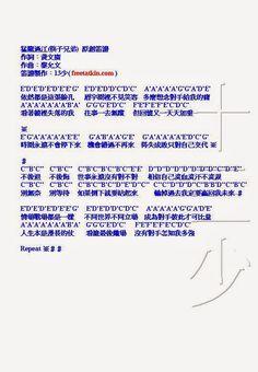 嚟曬譜: 猛龍過江(筷子兄弟)  原創笛譜