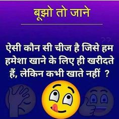 funny jokes in hindi latest \ funny jokes & funny jokes to tell & funny jokes memes & funny jokes in hindi latest & funny jokes to tell hilarious & funny jokes in urdu & funny jokes for children & funny jokes to tell your boyfriend Funny Sms, Funny Quotes In Hindi, Funny Statuses, Jokes In Hindi, Jokes Quotes, Fun Quotes, Puzzle Quotes, Inspirational Quotes, Memes