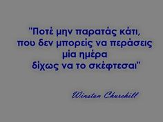 #greek #quotes Greek Love Quotes, Funny Greek Quotes, Advice Quotes, Old Quotes, Life Quotes, Greece Quotes, Favorite Quotes, Best Quotes, Saving Quotes