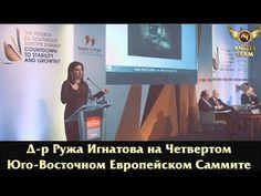 Д-р Ружа Игнатова на Четвертом Юго-Восточном Европейском Саммите