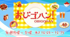 TBSテレビ「おびゴハン!」(毎週月〜金曜 あさ10:05〜10:25)の公式サイト。主婦のお悩み解消!今夜のおかずを提案します!