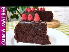 YouTube Pastel Cakes, Vanilla Cake, Baked Goods, Chocolate Cake, Bakery, Cheesecake, Deserts, Food And Drink, Yummy Food