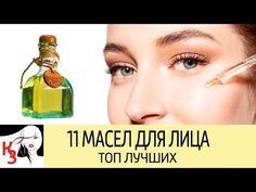 Читай далее... Diy Face Mask, Face Masks, Beauty Box, Face Care, Health Fitness, Bottle, Youtube, Natural Eyes, Make Up Eyes
