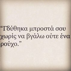 #greekquotes Poetry Quotes, Wisdom Quotes, Quotes Quotes, Greece Quotes, Best Quotes, Love Quotes, Greek Words, Quote Posters, Word Porn