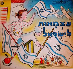 1950 Israel INDEPENDENCE DAY Litho CHILDRENS BOOK Hebrew JUDAICA Graphic BEZALEL