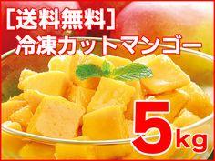 【楽天市場】【送料無料】冷凍 カットマンゴー 5kg 大量!食べたい時に、食べたい分だけ!そのままではもちろん、ヨーグルトやアイスと一緒にもいかが^^冷凍 フルーツ:餃子の王国