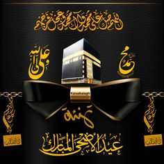 Eid Mubarik, Tech Companies, Company Logo, Logos, Frases, Logo