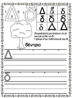 Learn Greek, Greek Language, Some Funny Jokes, Grammar Worksheets, School Lessons, Coloring Pages, Alphabet, Kindergarten, Crafts For Kids