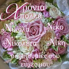 Days And Months, Name Day, Happy Birthday, Names, Quotes, Diy, Happy Brithday, Quotations, Bricolage