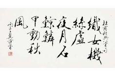 FAN ZENG (1938~ )CALLIGRAPHY IN RUNNING SCRIPT Ink on paper, mounted  Dated 1996 64×118cm  范 曾(1938~ ) 行書 杜甫詩句 紙本 鏡片 1996年作 識文:織女機絲虛夜月,石鯨鱗甲動秋風。 款識:杜甫秋興八首句。丙子,十翼范曾。 鈐印:范曾書畫(白)