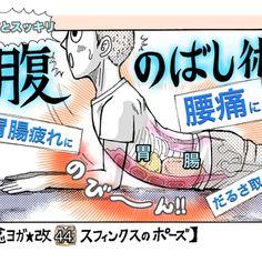 腰痛改善も!「お腹のばし」でだるさを軽減しよう