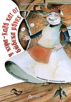 Η κυρα Καλή και οι 12 μήνες Kai, My Books, Kindergarten, Christmas Ornaments, Reading, Holiday Decor, Children, Painting, Education