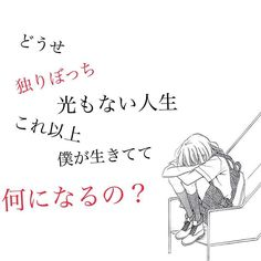 Sad Anime, Melancholy, Poems, Death, Illustration, Quotes, Pictures, Amor, Japanese Language