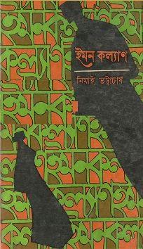 Golpo sonkolon pdf anandamela bhuter