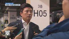 '블랙리스트'도 고영태 일파가 작성했나?… 2016년 3월 8일 '김수현-고영태 녹취'
