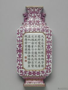 Chinese Qianlong Dynasty  Wall Pocket 1736-1795, http://www.bidamount.com/