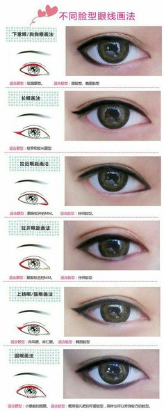 Different eyeliner styles for Check out this Asian eye makeup ideas for asian eyes. (Best Eyeliner For Contacts) Makeup Korean Style, Korean Eye Makeup, Korean Eyeliner, Makeup Style, Makeup For Asian Eyes, Asian Style, Korean Beauty, Asian Makeup Tips, Asian Beauty
