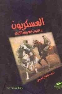 تحميل كتاب العسكريون والثورة العربية الكبرى Pdf لـ زبير سلطان قدوري مكتبة القراء العرب Book Cover Books