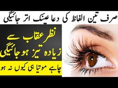 Islamic Messages, Islamic Quotes, Beauty Tips For Skin, Beauty Hacks, Islam Hadith, Duaa Islam, Allah Islam, Islam Quran, Remedy For White Hair