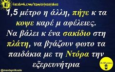 Funny Picture Quotes, Funny Quotes, Greek Quotes, Funny Images, Laugh Out Loud, Jokes, Humor, Funny Shit, Minions