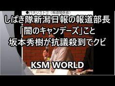 【KSM】しばき隊新潟日報の報道部長「闇のキャンデーズ」こと坂本秀樹が抗議殺到でクビ
